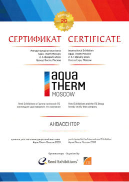 Certificate of the participant of the international exhibition Aqua-Therm 2016. Moscow