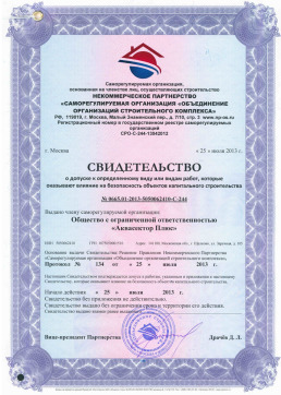 Certificate of admission SRO(Self-regulatory organization)