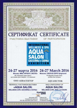 Certificate of AQUASALON exhibition. April 2016.