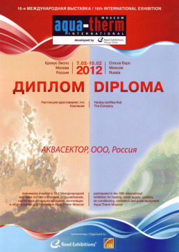 Diploma of the participant Aqua-therm 2012